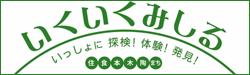 banner-ikuiku2016
