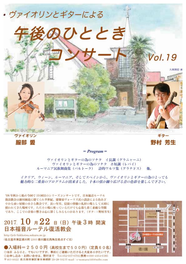 ギター・コンサート・Vol.19