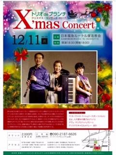 トリオdeブランチクリスマスコンサート