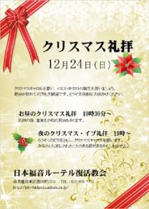 2017クリスマス礼拝-sam